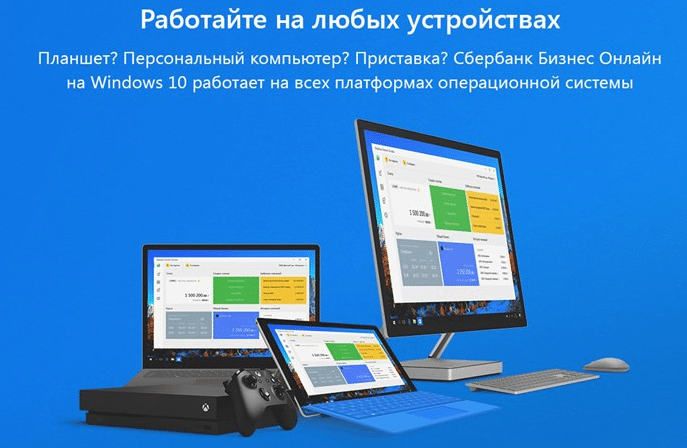 Сбербанк Бизнес Онлайн для Windows 10