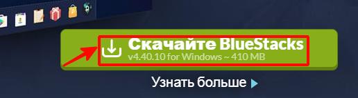 Установить на компьютер