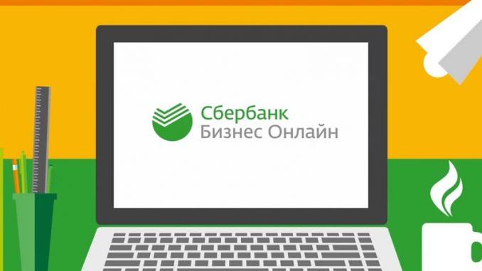 кредиты сбербанка онлайн 2019 download
